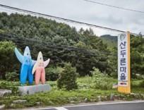 산두른마을 대표 이미지