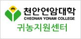 천안연암대학 귀농지원센터