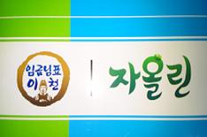 icheon_img02