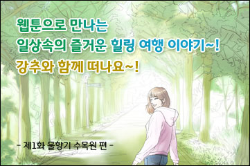 webtoon_list_01