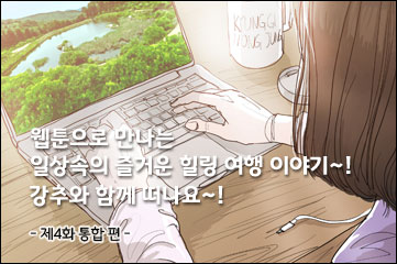 webtoon_list_04
