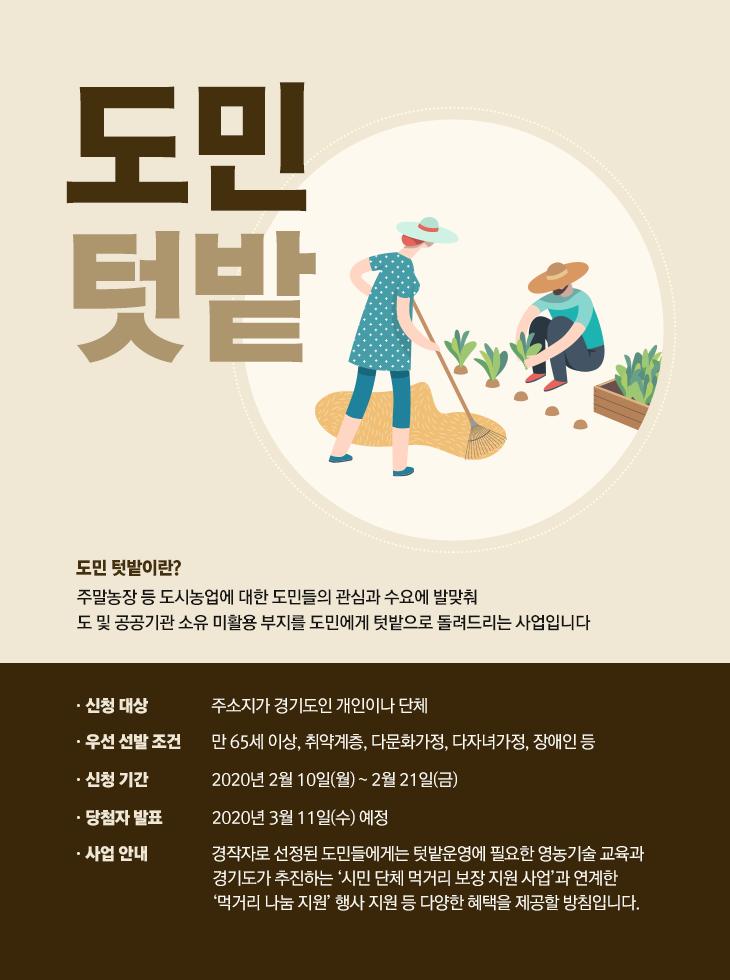 도민텃밭_소개페이지2