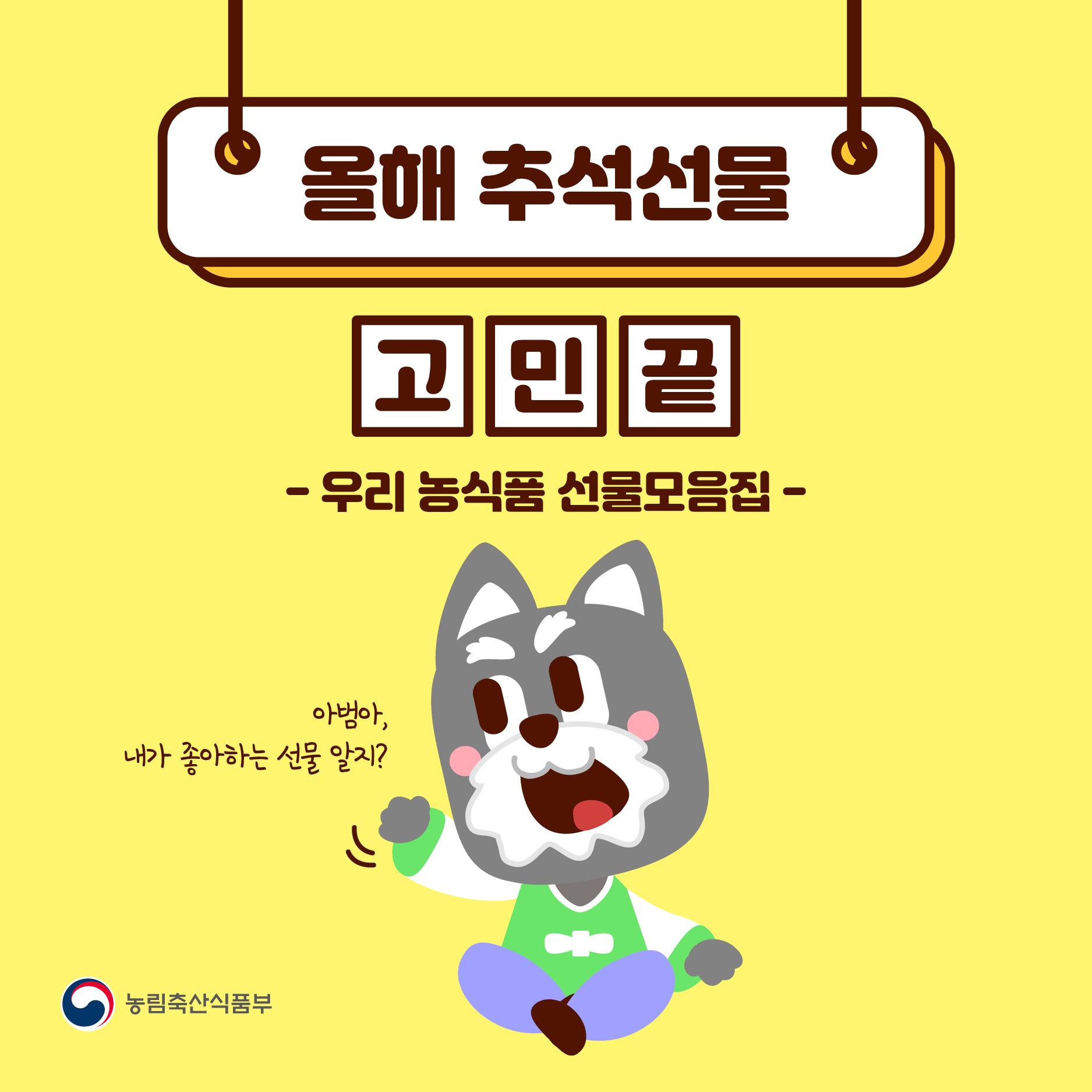 추석선물기획콘텐츠카드뉴스1