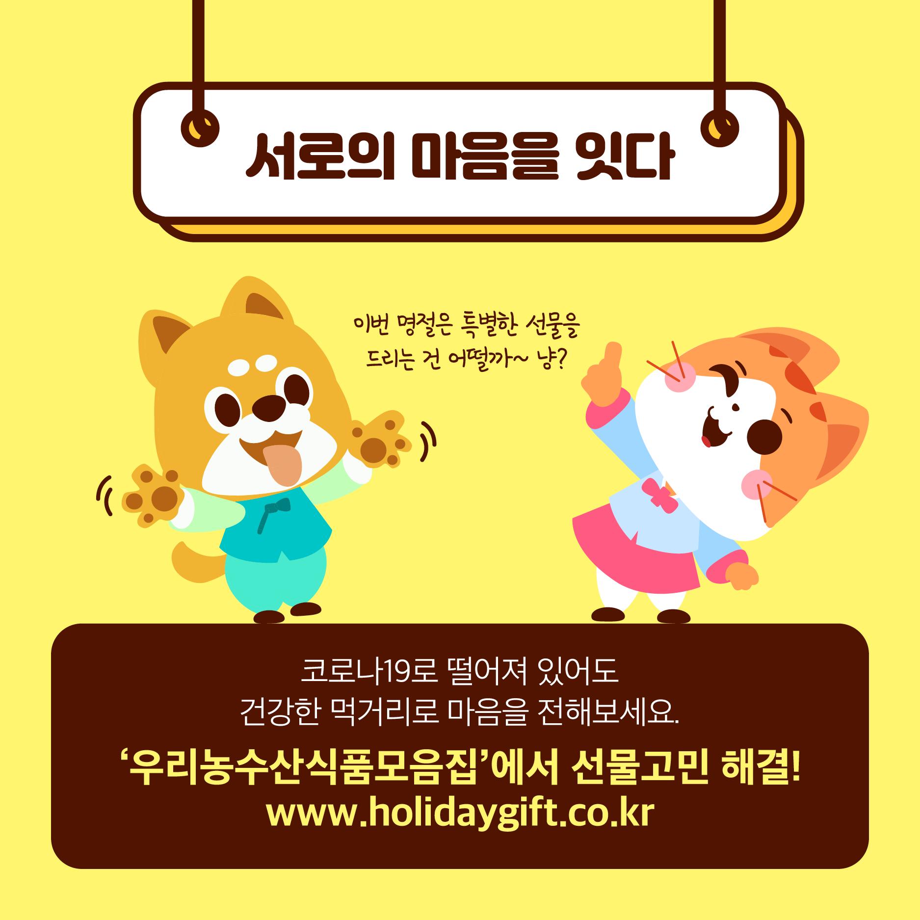 추석선물기획콘텐츠카드뉴스2