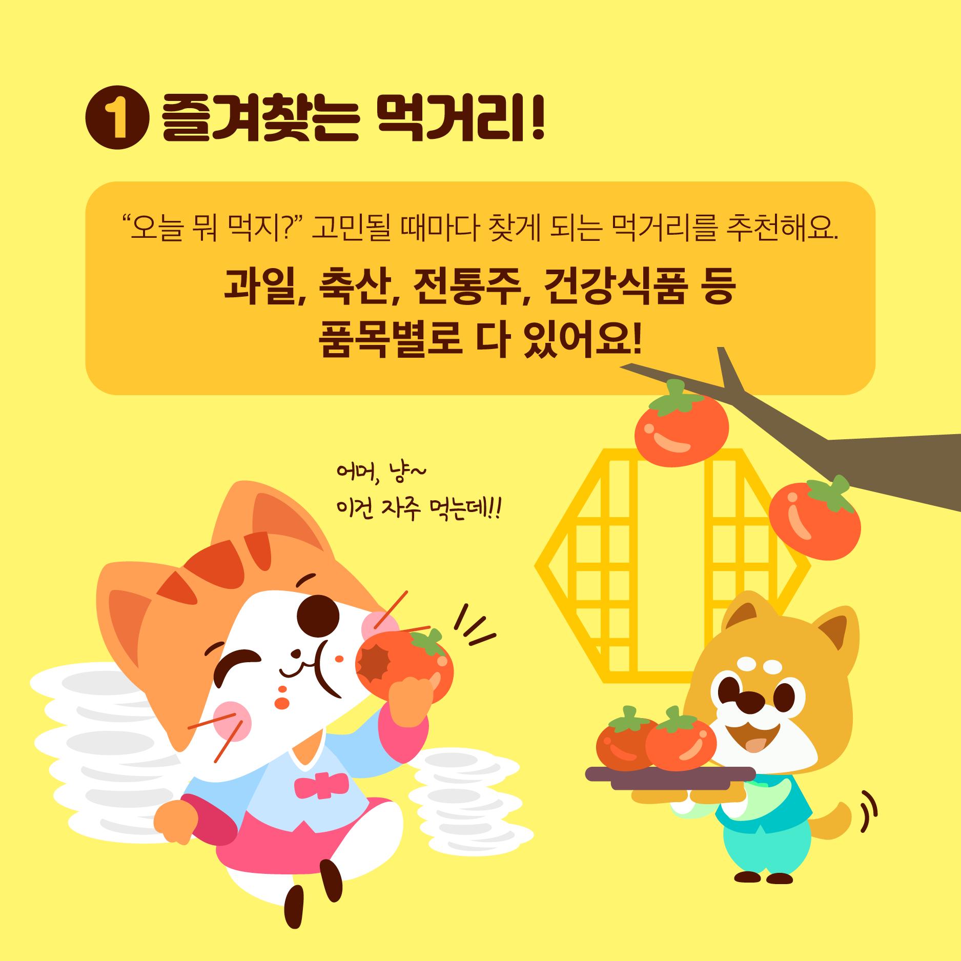 추석선물기획콘텐츠카드뉴스3
