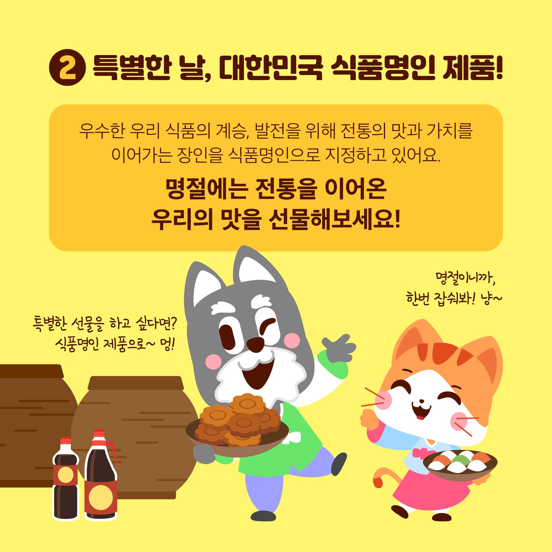 추석선물기획콘텐츠카드뉴스4