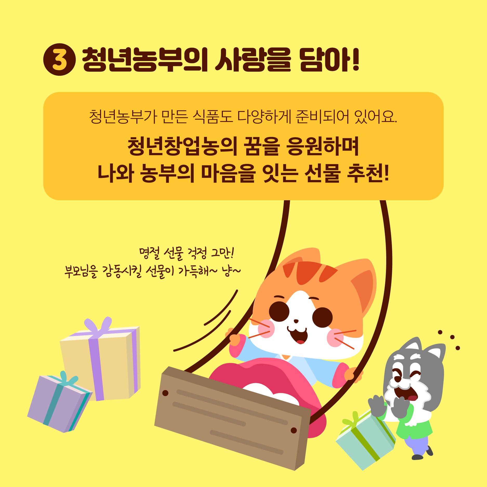 추석선물기획콘텐츠카드뉴스5