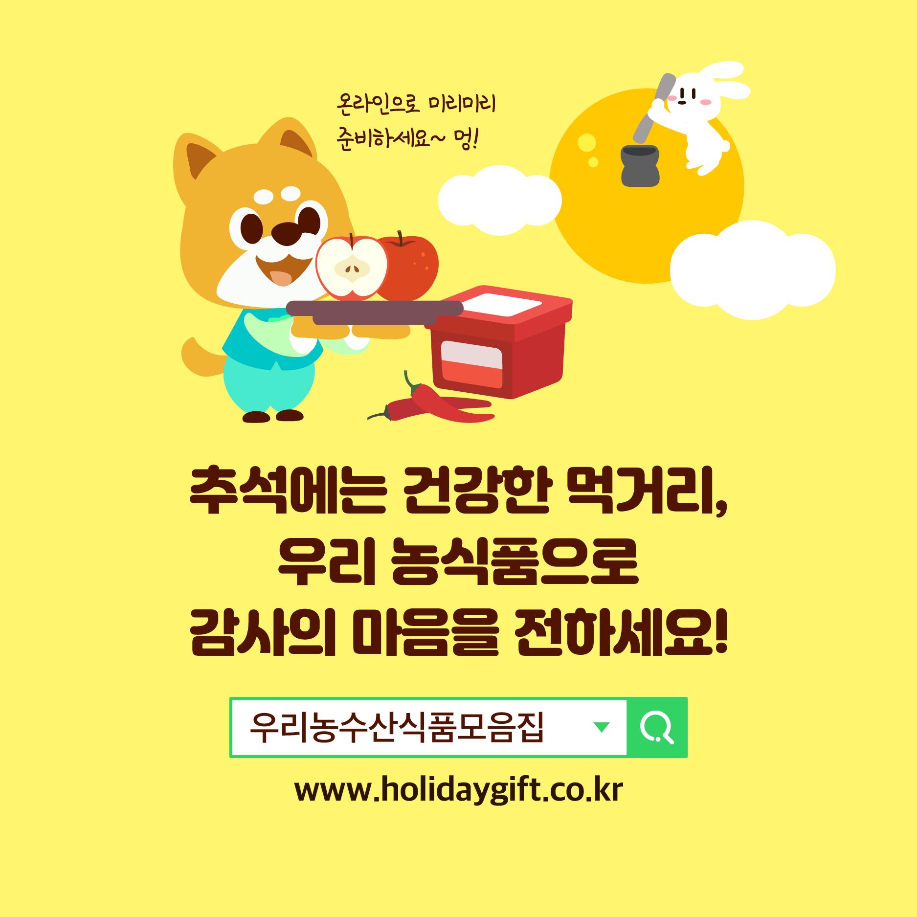 추석선물기획콘텐츠카드뉴스6