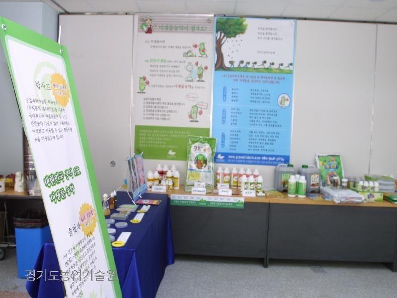 농업기술원에서 개최된 천적이용 해충방제교육 행사에 전시된 각종 친환경제재.