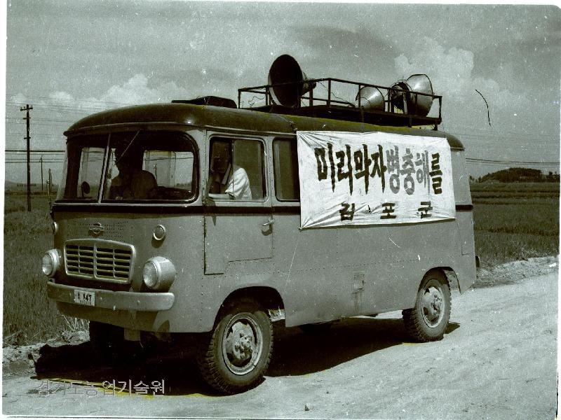 김포군농촌지도소에서 벼 병해충방제를 홍보하기 위해 운영한 홍보용 차량.