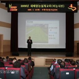 2009새해영농설계교육
