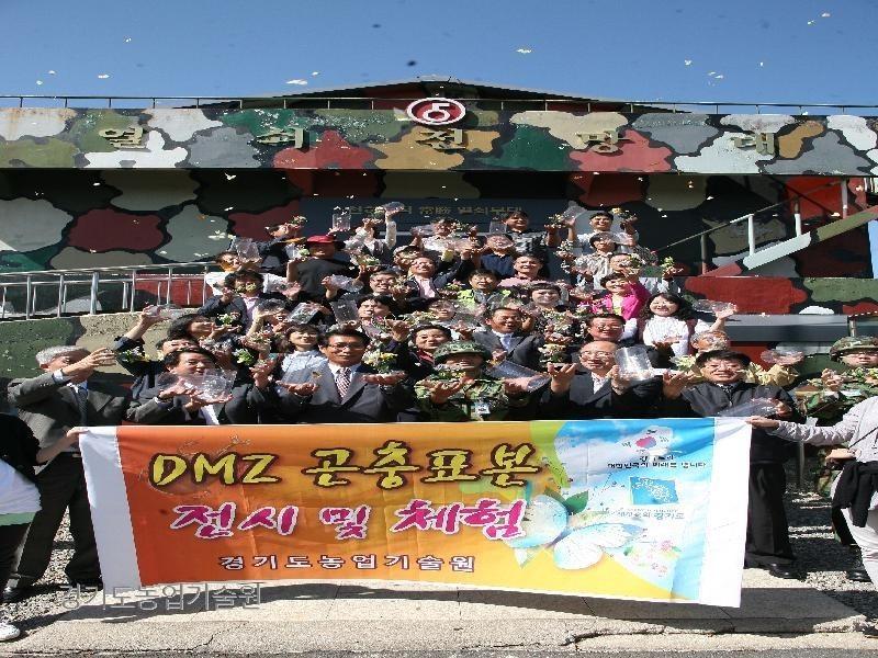 경기도산업곤충연구회를 조직하는 창립총회를 개최하였다.
