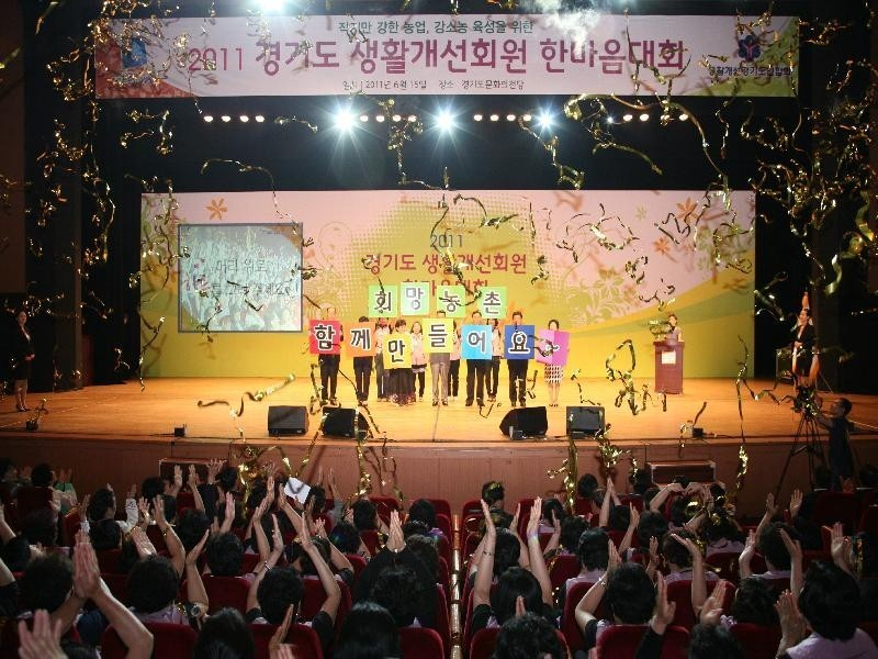 경기도 생활개선회원 한마음대회를 수원에서 1,500여 회원이 참가한 가운데 개최하였다.