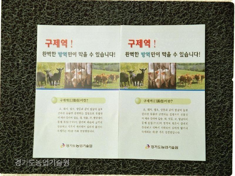 농업기술원에서 구제역 예방을 홍보하기 위해 제작한 리플렛.