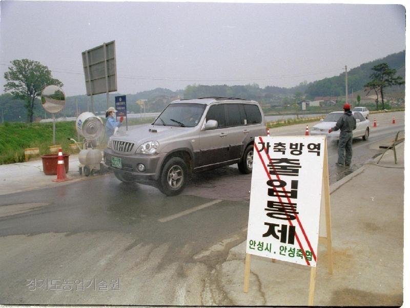 구제역 확산을 막기 위해 일반도로에서 차량을 소독하고 있다.