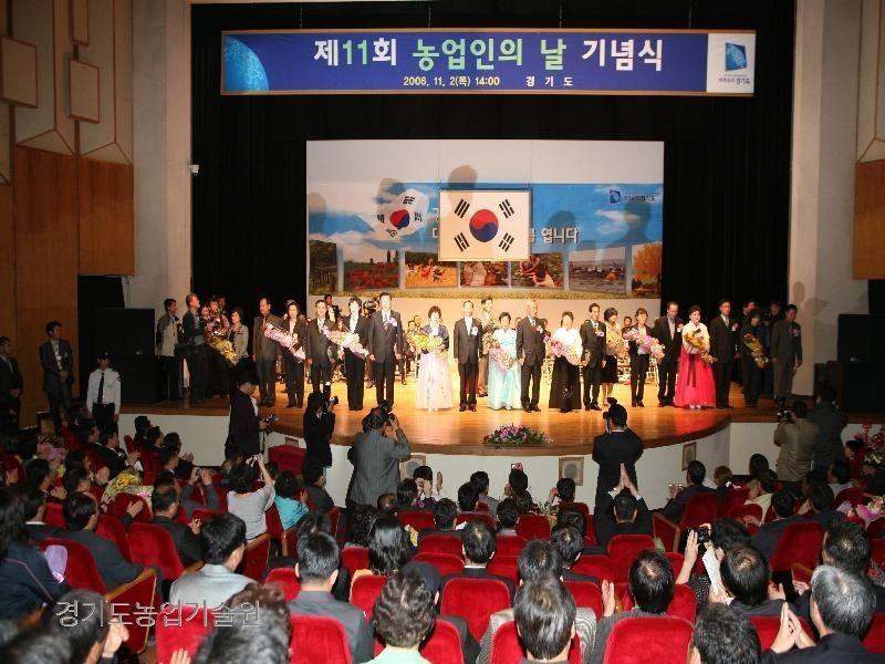제11회 농업인의 날 행사가 경기도 문화의 전당에서 많은 농업인들이 참석한 가운데 개최하였다.