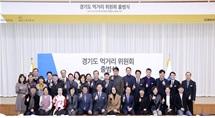 경기도 먹거리 위원회 출범식