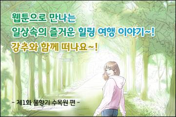 webtoon_list_01