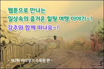 webtoon_list_02